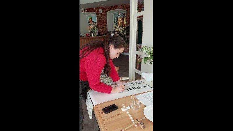Мастер класс по китайской каллиграфии на свитках