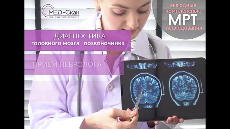 Видео от Томография МРТ КТ в Пскове