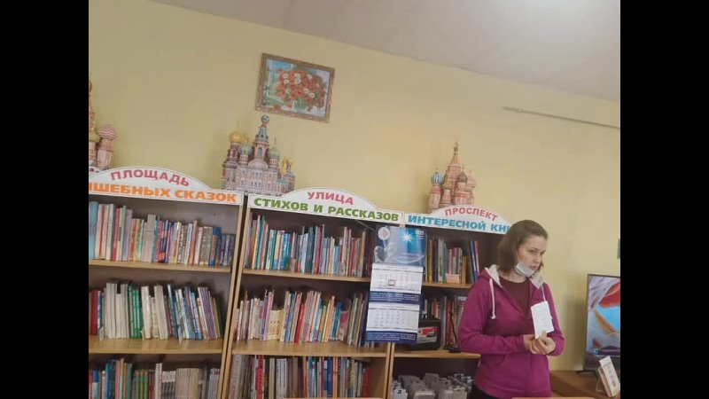 Видео от Детская библиотека филиал №9 г Коломна