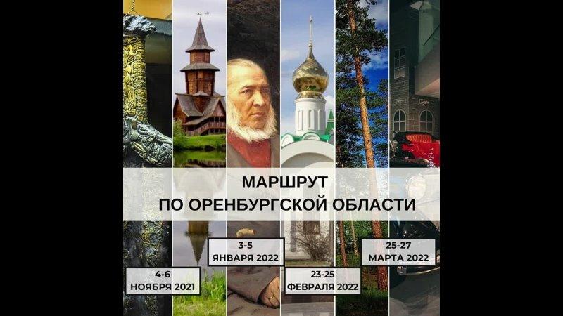 Видео от Туризм и отдых в Оренбургской области