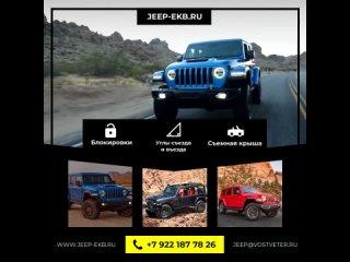 Jeep в Екатеринбурге