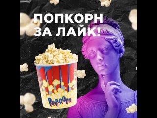 Дарим попкорн каждому!🚀  Кинотеатр «Солярис» в [ht...