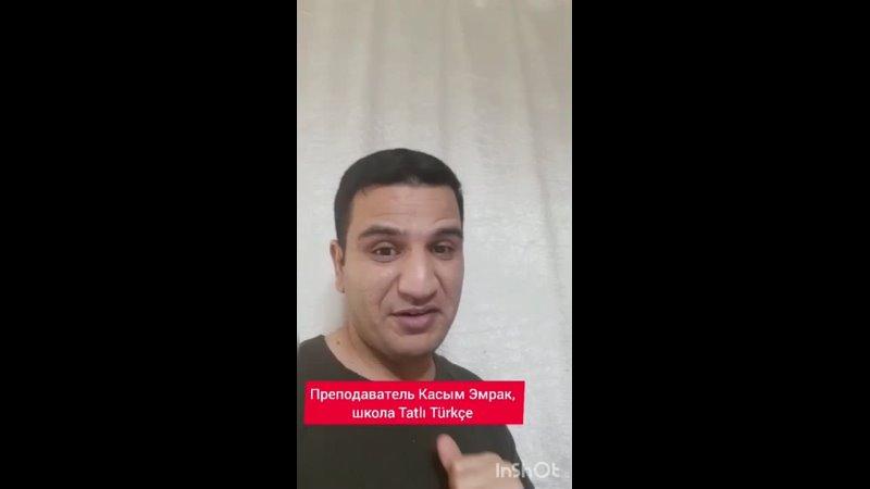 Видео от Турецкий язык Tatlı Türkçe Школа турецкого