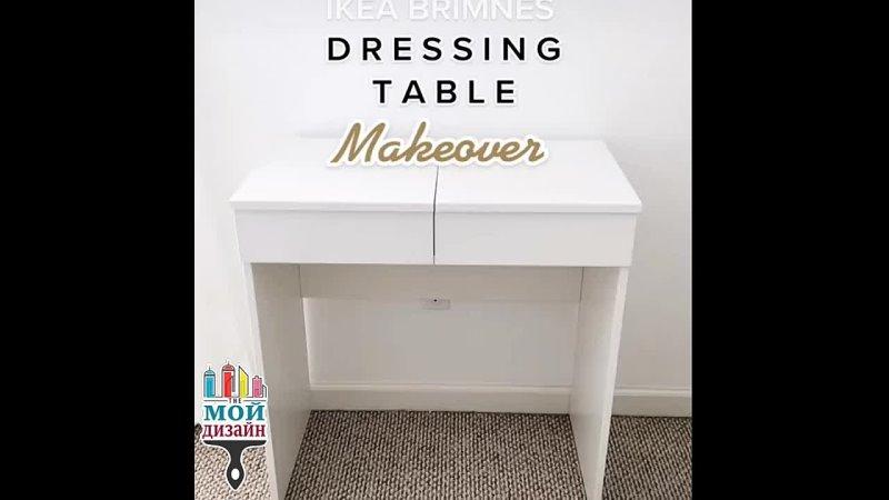 Новенький стол