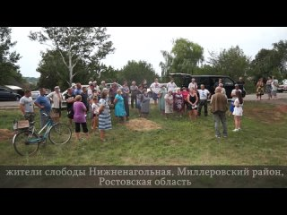 Беды слободы Нижненагольной Миллеровского района  ...