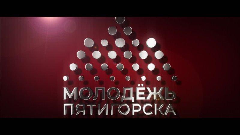 Команда Молодежного центра Пятигорска участвует в краевом фестивале молодежных трудовых коллективов