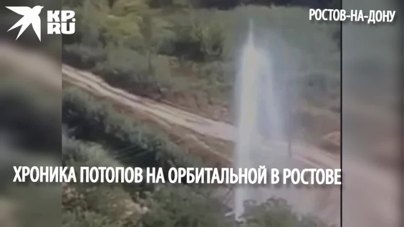 Каждый год в Ростове топит Орбитальную хроника потопов