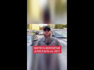Блогер из Чечни Зилимхан исполнил десятилетнюю мечту парн...