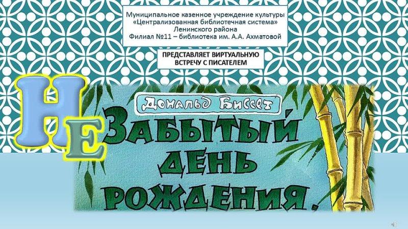 Видео от Библиотека им А А Ахматовой