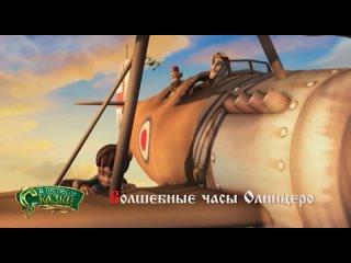 Видео от Телеканал «В гостях у сказки»