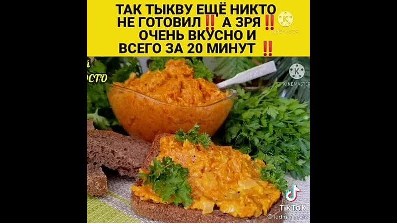 Рецепт паштет из тыквы