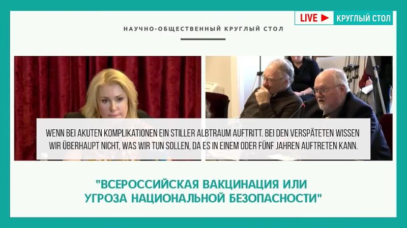 Round table No 1 All Russian vaccination or a threat to national security 02 02 2021