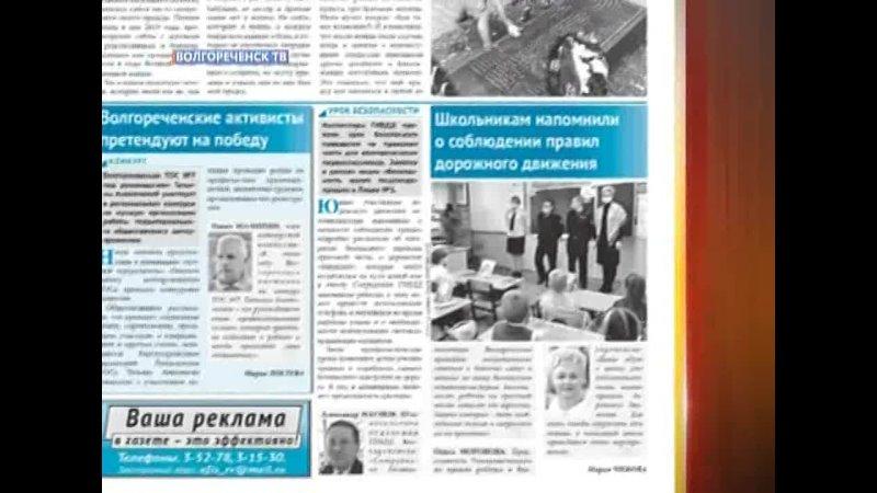 Обзор газеты ВЕК