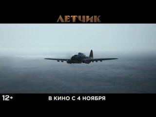 - Летчик  Новый трейлер