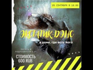 Видео от Дом, где есть йога   Иваново