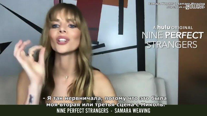 Collider Самара о Девяти идеальных незнакомцах русские субтитры