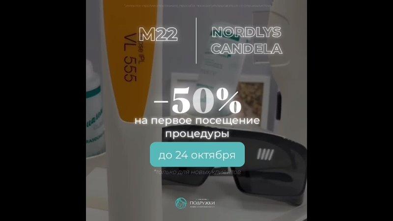 50% на первое посещение процедур на аппаратах М22 и Candela Nordlys
