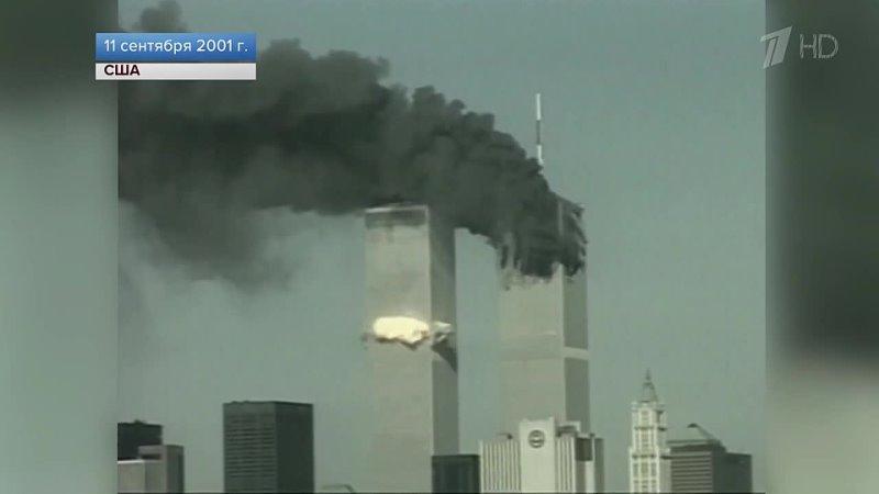 В Нью Йорке прошла церемония в память о жертвах терактов 11 сентября