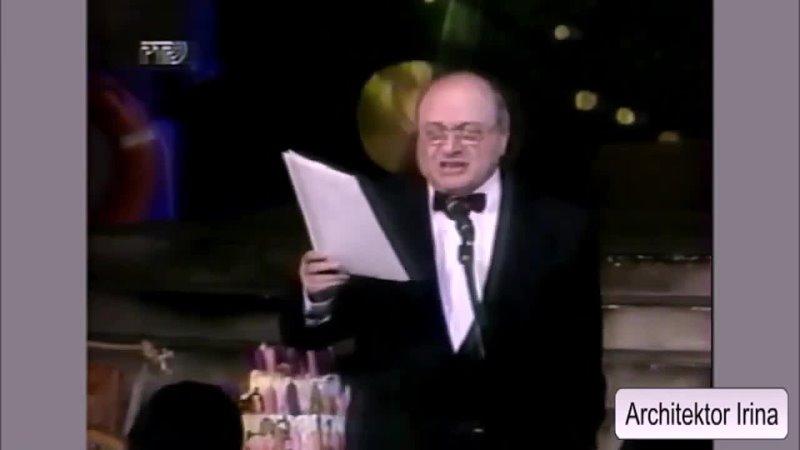 Михаил Жванецкий Поздравляю всех с моим 60 летием
