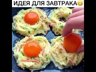 Классная идея для завтрака
