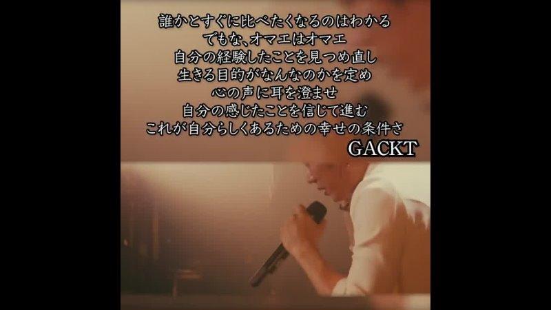 GACKTstagram 28 09 2021