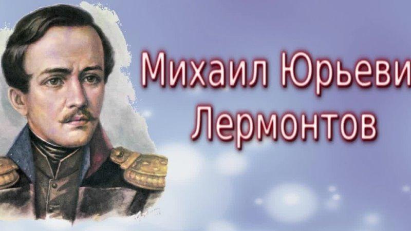 Живая классика Михаил Лермонтов