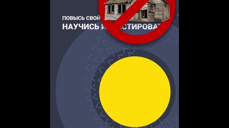 Видео от Новосибирский Дом финансового просвещения