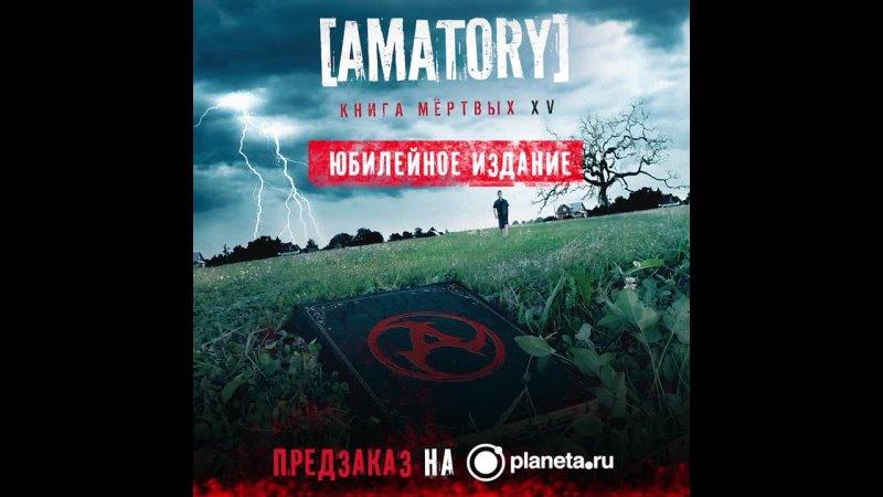 Видео от AMATORY