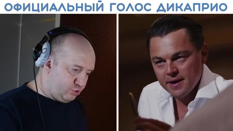 Бурунов озвучивает Леонардо Ди Каприо