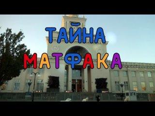 Видео на официальное посвящение первокурсника группы МОС. Тайна Коко