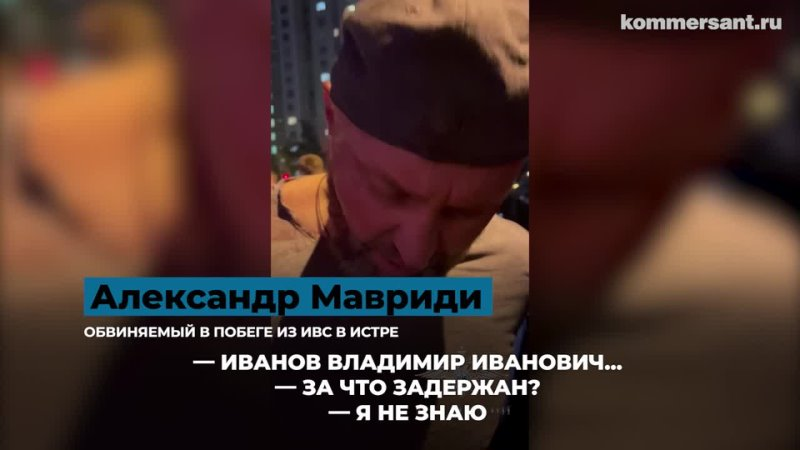 Сбежавший из изолятора Мавриди при задержании назвался Ивановым