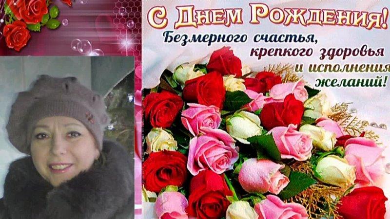 С Днем Рождения Людмила