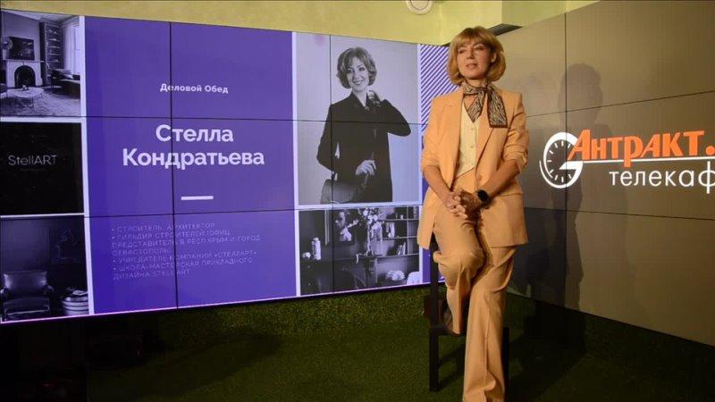 Дизайн третьего тысячелетия с Стеллой Кондратьевой на Деловом Обеде с Деловым Клубом Амбассадор
