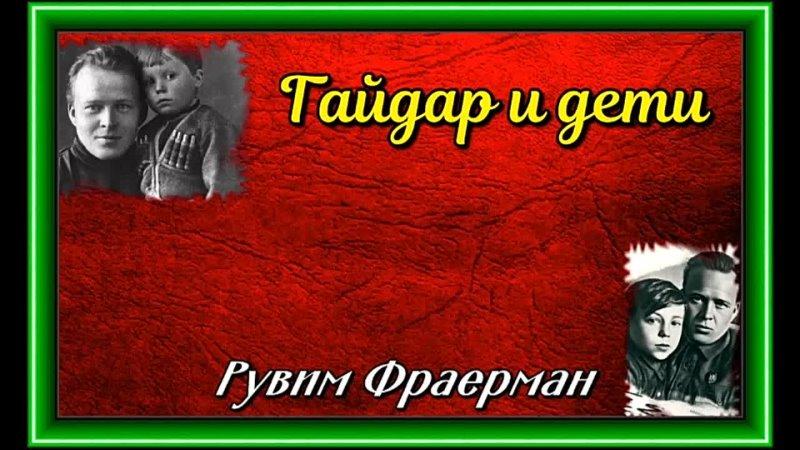 Видео от Мемориальный музей А П Гайдара г Льгов