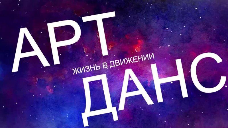 Культурная Суббота Образцовый ансамбль бального танца АРТ ДАНС