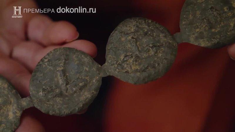 Охотники за потерянными реликвиями 2 сезон 02 серия Золото кельтов