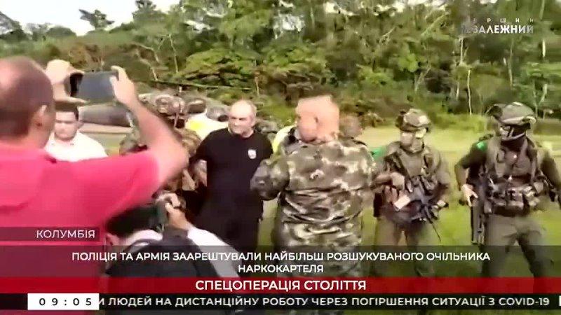 Спецоперация века Полиция и армия Колумбии задержали самого разыскиваемого нарк