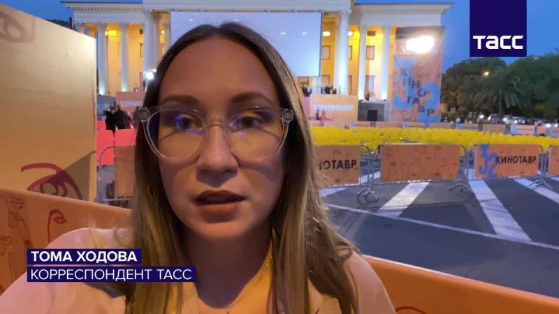Открытие Кинотавра в Сочи