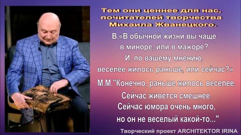 Михаил Жванецкий Ума не приложу
