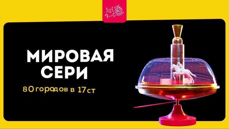 Видео от Клуб 60 секунд Новосибирск