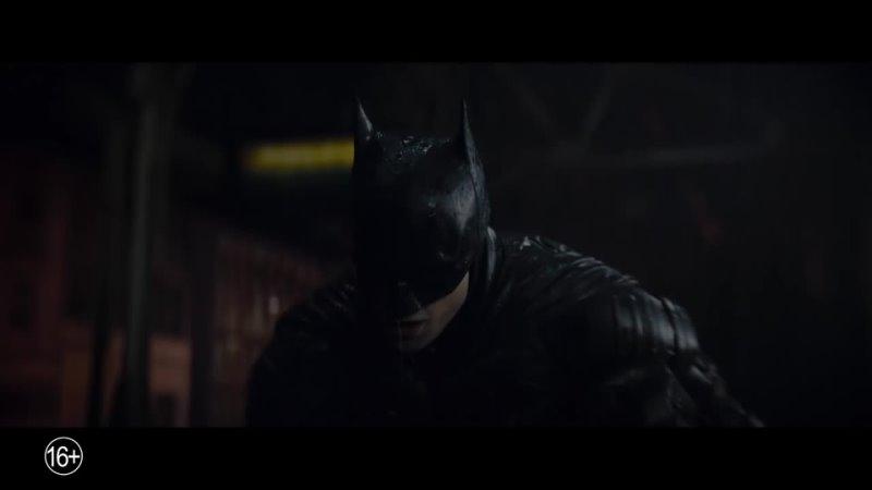 Бэтмен Русский трейлер Фильм 2022 🎬