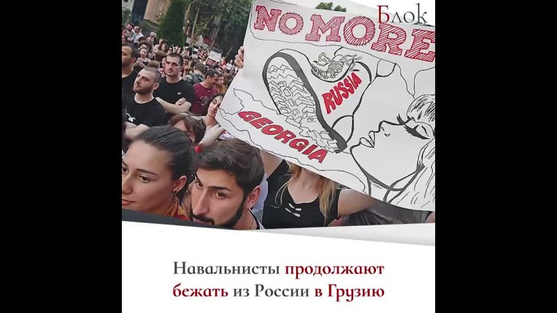 Тбилиси забыв на время про ксенофобию Навального продолжает принимать его подшефных экстремистов
