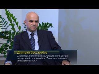 Дмитрий Бессарабов: в России есть мощная индустриальная инфраструктура для развития водорода