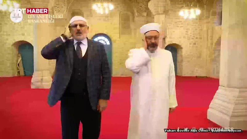 Муфтий Турции Али Эрбаш дал азан в Шуше