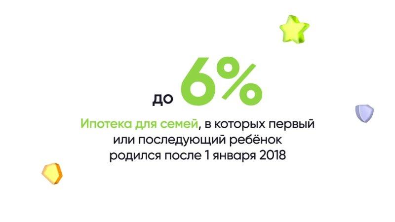 Жители Красноярского края смогут воспользоваться льготной «семейной ипотекой». Срок действия программы