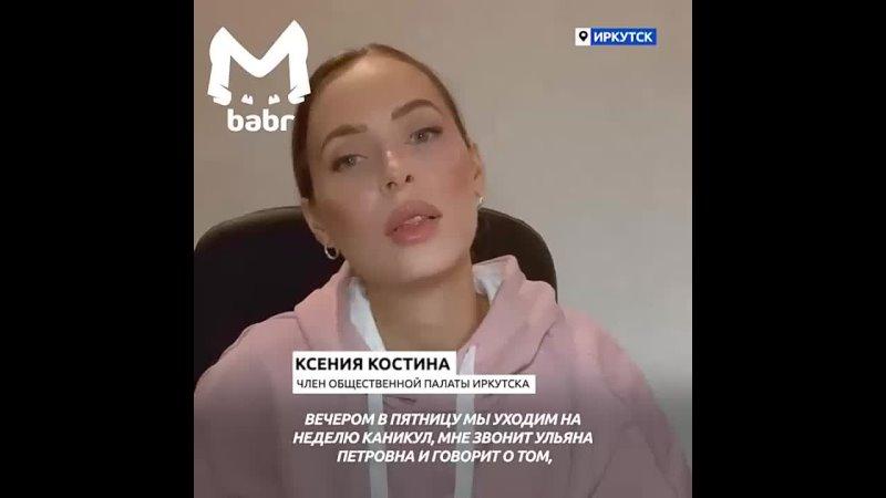 Шестиклассницу выгнали из иркутского центра семейного обучения за сатанизм
