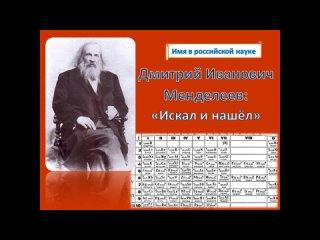 🎓 #имявроссийскойнауке 🌐Дмитрий Иванович Менделеев...