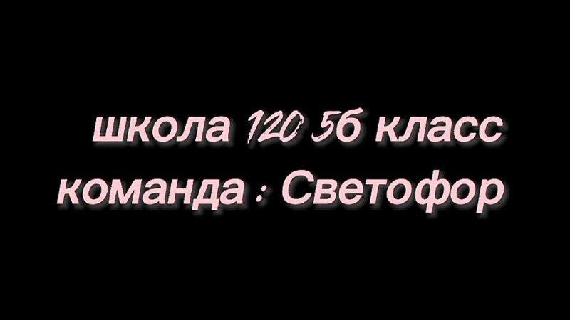 Команда Светофор МБОУ Школа 120