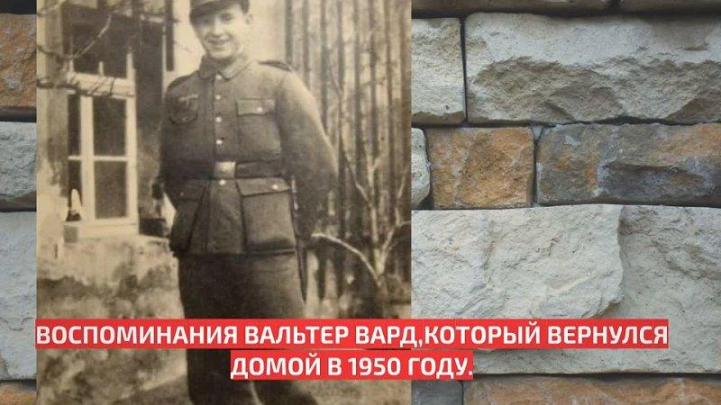 Что рассказали немецкие военнопленные когда вернулись из СССР