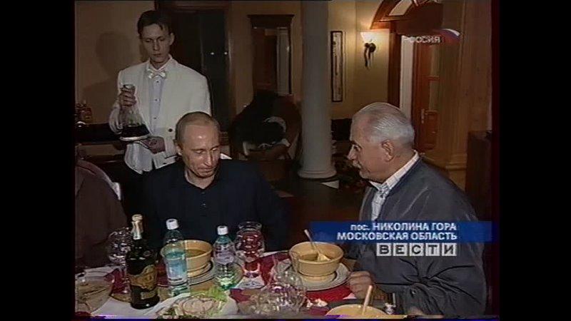 Путин у Михалкова с Джеком Николсоном